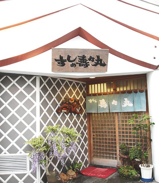 寿々丸 玄関